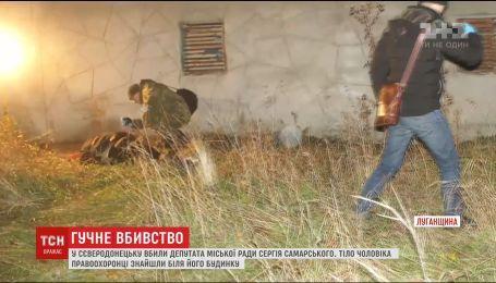 Версии следствия по убийству депутата Самарского в Северодонецке