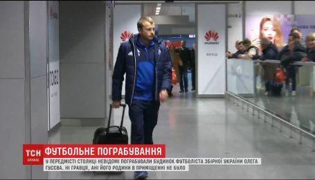 """Злодії обчистили будинок футболіста """"Динамо"""" Київ"""