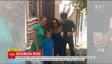 Голлівудська акторка Міла Куніс розповіла, що її не пустили у колишній будинок в Чернівцях