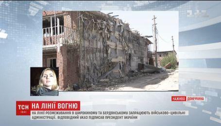 У Широкино та Бердянському на Донеччині запрацюють військово-цивільні адміністрації