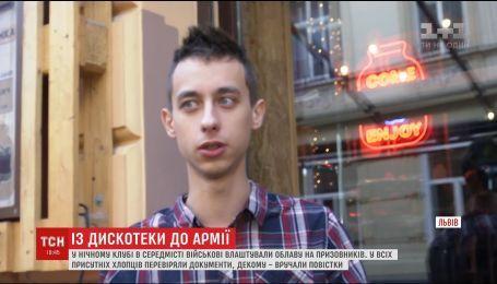 Во Львове военные устроили облаву на призывников в ночном клубе