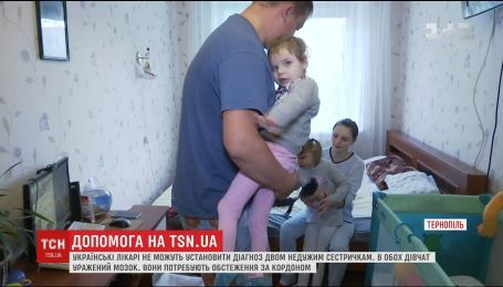 Сім'я Богданових просить про допомогу небайдужих людей для хворих доньок