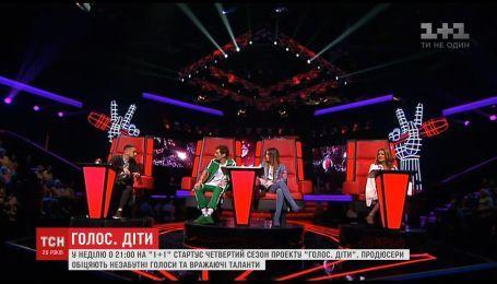 """На канале 1+1 выйдет новый сезон песенного шоу """"Голос. Дети"""""""