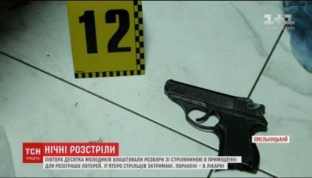 Три міста України майже одночасно сколихнули моторошні вибухи та стрілянина