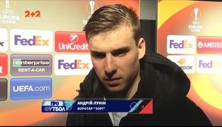 Герта - Заря - 0:2. Команда Вернидуба продолжает борьбу за еврокубковую весну