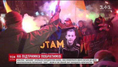 """Фанати """"Динамо"""" організували марш на підтримку ув'язнених в Луганську вболівальників """"Зорі"""""""