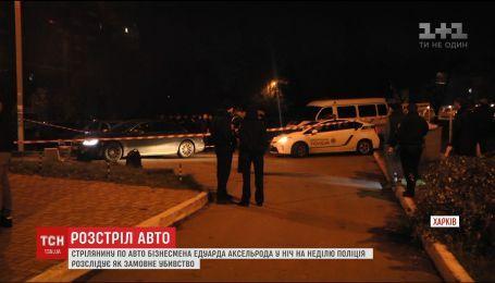 Заказное убийство. Полиция выдвинула основную версию расстрела в Харькове автомобиля Эдуарда Аксельрода