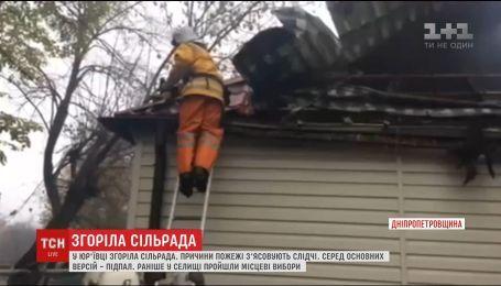 На Днепропетровщине сгорел сельсовет вместе с документацией