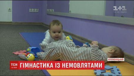 Декрет для себя: мамы в Кропивницком занимаются гимнастикой с младенцами