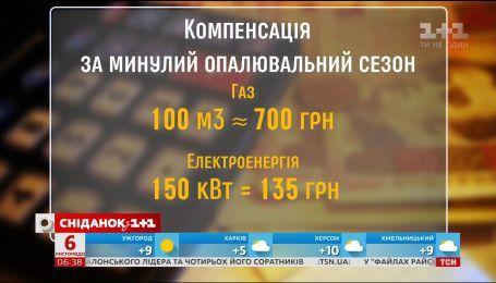 Українцям почали виплачувати монетизовані субсидії