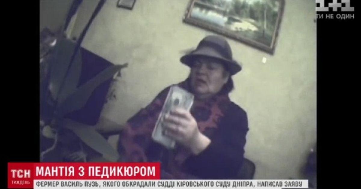 Суддя, яка дала хабар Холодницькому, витрусила з фермера всі гроші. Екслюзивне відео від САП