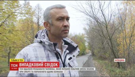 Человек, который первым увидел расстрелянное авто Амины Окуевой, дал эксклюзивное интервью ТСН