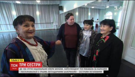 Легендарні сестри Потапови розповіли про балет для Сталіна та закулісне життя Національної опери