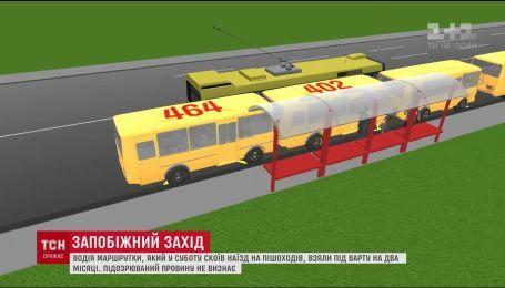 Водителю маршрутки, которого подозревают в наезде на пешеходов, объявили меру пресечения