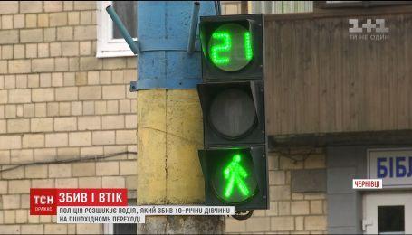 В Черновцах продолжают розыск водителя, который сбил девушку и не притормозил