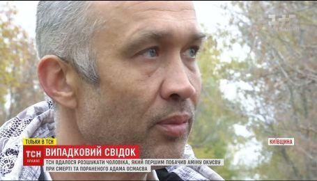 Чоловік, який першим побачив загиблу Аміну Окуєву, розповів про дивні події того дня