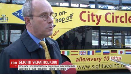 У Берліні в екскурсійних автобусах запрацювали українські аудіогіди