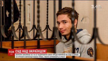 Глава украинского МИД призвал страны ЕС отправить представителей в Россию на судилище Павла Гриба