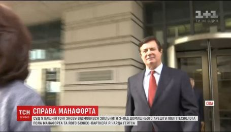 В США суд отказался освободить из-под домашнего ареста политтехнолога и бизнес-партнера Манафорта