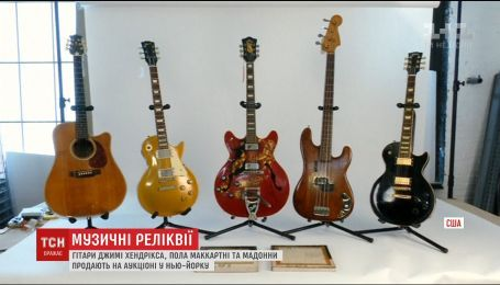 На аукціоні у Нью-Йорку продають гітари світових зірок музики