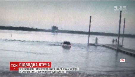 У США п'яний водій втопив у озері свою машину, намагаючись втекти від поліцейських