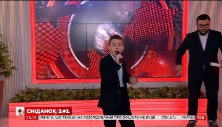 """Участник шоу """"Голос. Дети"""" Дмитрий Чакун спел в""""Сніданку з 1+1 """""""