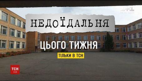 Столичные эксперты сформируют новое меню для детей в одной из школ Миргорода