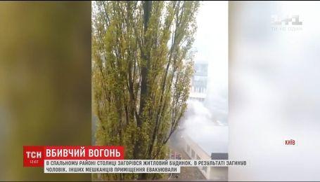 В Киеве произошел пожар в доме на Минском массиве