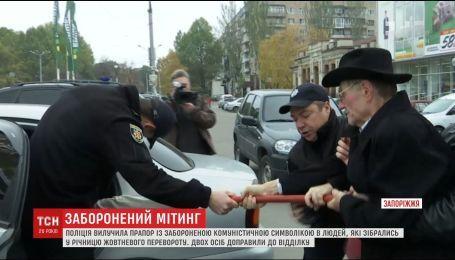 Святкування жовтневої річниці для запорізьких комуністів закінчилось у поліційному відділку