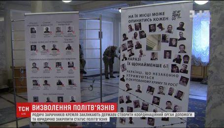 Родичі заручників Кремля просять призначити уповноваженого зі звільнення політв'язнів