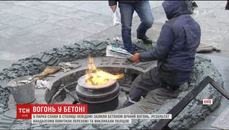В столичном Парке славы неизвестные залили бетоном Вечный огонь