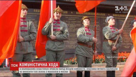 """У Севастополі півсотні комуністів на чолі з """"живим"""" Леніном пройшлися містом"""