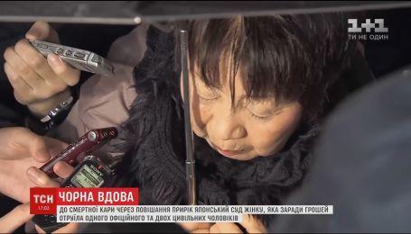 У Японії повісять жінку, яка вбивала чоловіків заради грошей