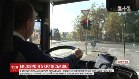 В экскурсионных автобусах немецкой столицы заработали украинские аудиогиды