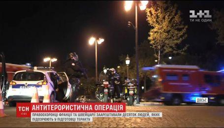 Правоохоронці Швейцарії та Франції затримали десяток людей, які могли готувати теракт