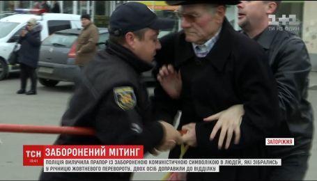 В Запорожье полиции силой пришлось отбирать коммунистический флаг у пенсионера