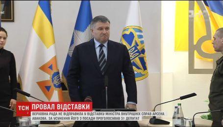 За усунення з посади Арсена Авакова проголосував лише 31 депутат