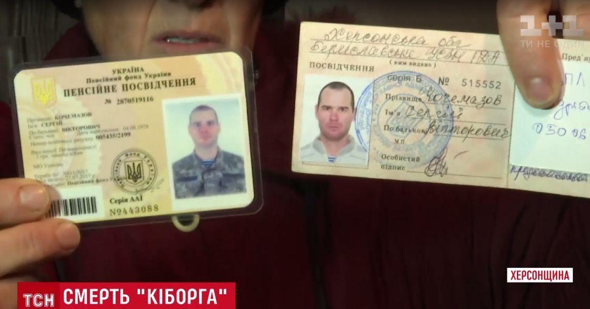 """На Херсонщине """"киборг"""" покончил жизнь самоубийством после визита к медикам"""