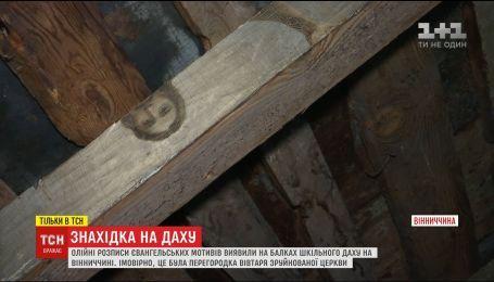 На балках школьной крыши на Виннитчине обнаружили росписи библейских сюжетов