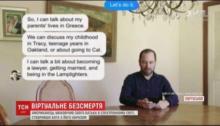 Американский журналист увековечил отца в виртуальном мире