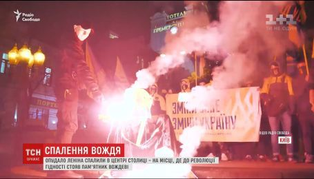 В Киеве сожгли чучело Ленина