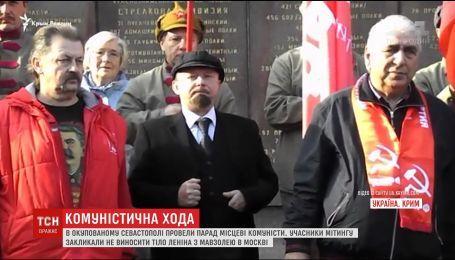 В Севастополе коммунисты устроили шествие с красными флагами и Лениным