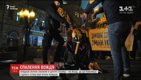 В центре Киева активисты сожгли чучело Ленина