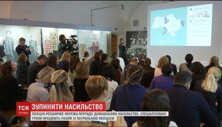 У чотирьох містах України з'являться мобільні поліцейські групи з протидії домашньому насильству