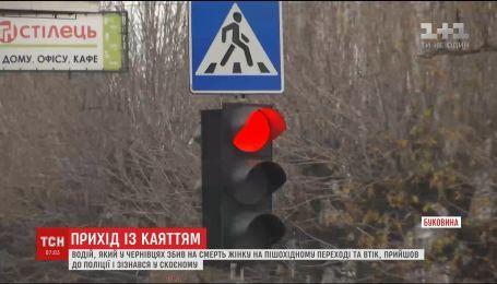 Водитель, который в Черновцах насмерть сбил молодую женщину, сдался полиции