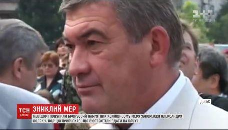 В центре Запорожья исчез памятник экс-мэру Александру Поляку