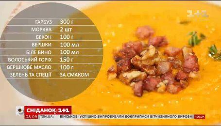 Тыквенный суп с беконом - Рецепты Сеничкина