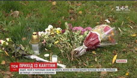 Водитель, сбивший насмерть девушку в Черновцах, признался в содеянном