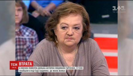 В Москве умерла дочь Людмилы Гурченко