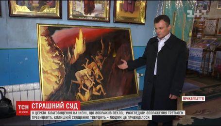 В храме в Коломыи прихожане увидели икону с изображением Ющенко среди голых женщин